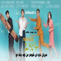 سریال کره ای شوهر من اوه جاک دو