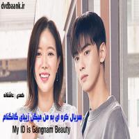 سریال کره ای به من میگن زیبای گانگنام
