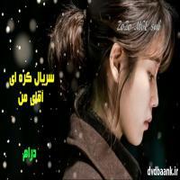 سریال کره ای آقای من