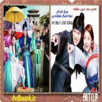سریال کره ای تنها آهنگ عاشقانه من