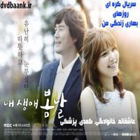 سریال کره ای روزهای بهاری زندگی من