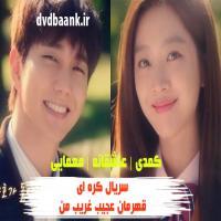 سریال کره ای قهرمان عجیب غریب من