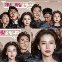 سریال کره ای همسرم در این هفته رابطه داشته