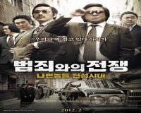 فیلم Nameless Gangster: Rules of the Time 2012