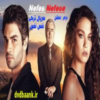 سریال ترکی نفس نفس