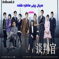 سریال چینی مذاکره کننده