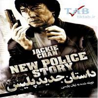 فیلم New Police Story (دوبله فارسی)