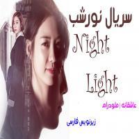 سریال کره ای نور شب