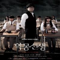 سریال کره ای معلم کابوس