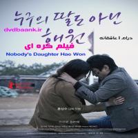 فیلم کره ای Nobody's Daughter Hae Won
