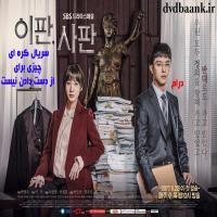 سریال کره ای چیزی برای از دست دادن نیست