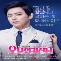 سریال کره ای اوه روح من