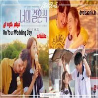 فیلم کره ای On Your Wedding Day