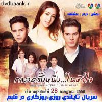 سریال تایلندی روزی روزگاری در قلبم