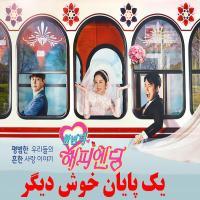 سریال کره ای یک پایان خوش دیگر