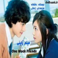 فیلم ژاپنی One Week Friends
