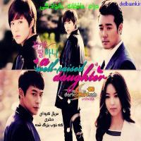 سریال کره ای دختری که خوب بزرگ شده