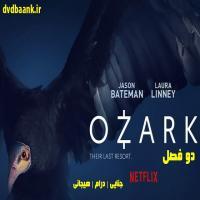 سریال Ozark دو فصل