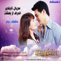 سریال تایلندی انحراف از بهشت