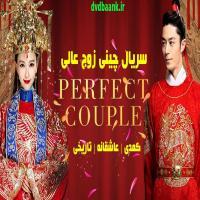 سریال چینی زوج عالی