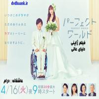 فیلم ژاپنی Perfect World