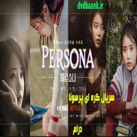 سریال کره ای پرسونا