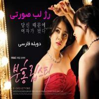 سریال کره ای رژ لب صورتی
