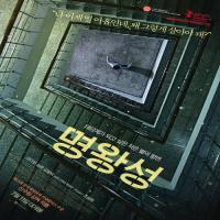 فیلم کره ای Pluto
