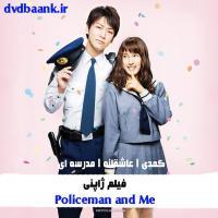 فیلم ژاپنی Policeman and Me