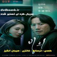 سریال کره ای تسخیر شده