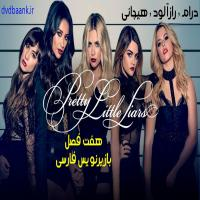 سریال Pretty Little Liars هفت فصل