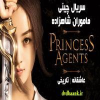 سریال چینی ماموران شاهزاده