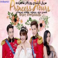 سریال تایلندی روزگار شاهزاده