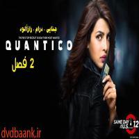 سریال Quantico دو فصل
