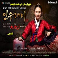 سریال کره ای ملکه اینسو