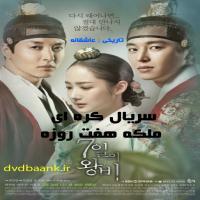سریال کره ای ملکه هفت روزه
