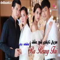 سریال تایلندی شور عشق