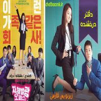 سریال کره ای دفتر درخشان