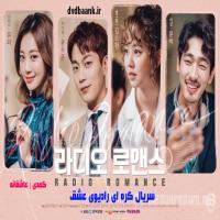 سریال کره ای رادیوی عشق