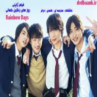 فیلم ژاپنی Rainbow Days