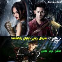 سریال چینی خیابان راکشاسا