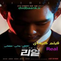 فیلم کره ای Real