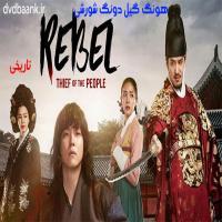 سریال کره ای هونگ گیل دونگ شورشی