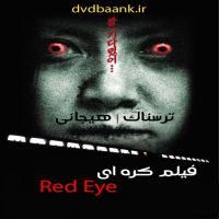 فیلم کره ای Red eye