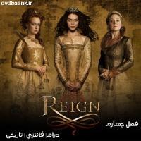 سریال Reign چهار فصل (پایان فصل 4)