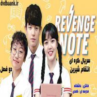 سریال کره ای انتقام شیرین