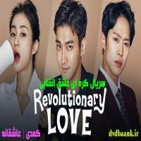 سریال کره ای عشق انقلابی