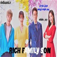 سریال کره ای پسر خانواده ثروتمند