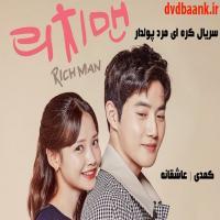 سریال کره ای مرد پولدار
