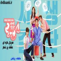 سریال کره ای عشق پر خطر